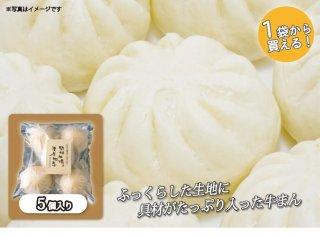 漢方和牛「牛まん」5個入り(140g×5個)