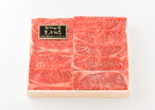 《300g》漢方和牛カタロースすき焼き・しゃぶしゃぶ用(ギフト、すき焼き、しゃぶしゃぶ)