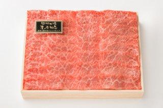 《500g》漢方和牛三角バラ焼肉用(お歳暮、ギフト、焼肉、BBQ)