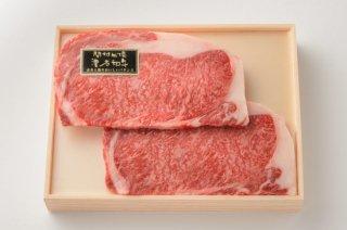《180g×2枚》漢方和牛サーロインステーキ(お歳暮、お中元、贈り物、ギフト、ステーキ)