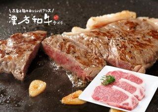 《180g×3枚》漢方和牛サーロインステーキ(お歳暮、お中元、ギフト、ステーキ)