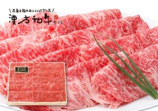 《300g》漢方和牛ロースすき焼き・しゃぶしゃぶ用(お歳暮、お中元、ギフト、すき焼き、しゃぶしゃぶ)
