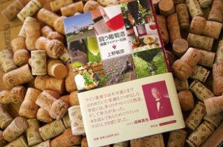 『闘う葡萄酒』 都農ワイナリー伝説