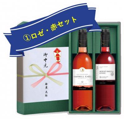 �スタッフおすすめ☆人気の赤&ロゼギフト☆