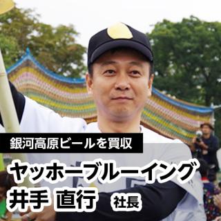 【インタビュー】ヤッホーブルーイング井出直行社長(データ販売)