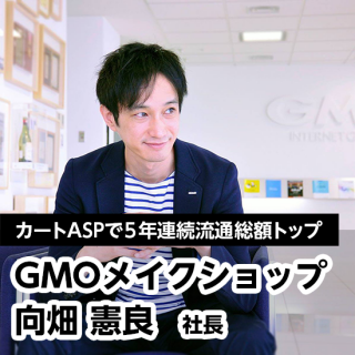 【インタビュー】GMOメイクショップ 向畑憲良社長(データ販売)