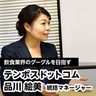 【インタビュー】テンポスドットコム 品川絵美統括マネージャー(データ販売)