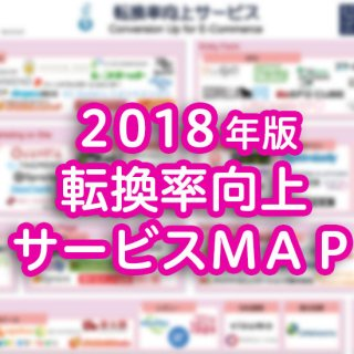 <img class='new_mark_img1' src='//img.shop-pro.jp/img/new/icons1.gif' style='border:none;display:inline;margin:0px;padding:0px;width:auto;' />【2018年版】転換率向上サービスMAP(データ販売)