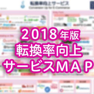 【2018年版】転換率向上サービスMAP(データ販売)