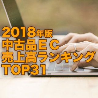 【2018年4月調査】中古品EC売上高ランキングTOP31