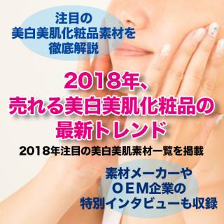 【2018年版】売れる美白美肌化粧品の最新トレンド