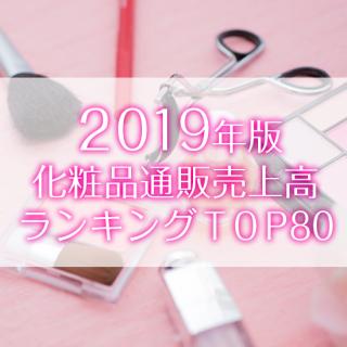 【2019年6月調査】化粧品通販売上高ランキングTOP80(データ販売)