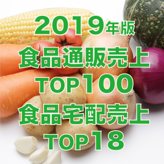 【2019年10月調査】食品通販・宅配売上高ランキング(データ販売)