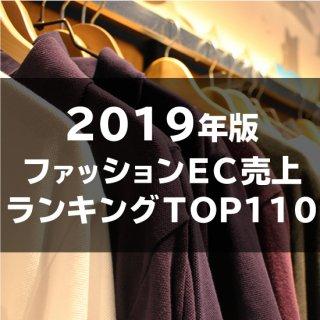 <img class='new_mark_img1' src='https://img.shop-pro.jp/img/new/icons1.gif' style='border:none;display:inline;margin:0px;padding:0px;width:auto;' />【2019年11月調査】ファッションEC売上高ランキングTOP110(データ販売)