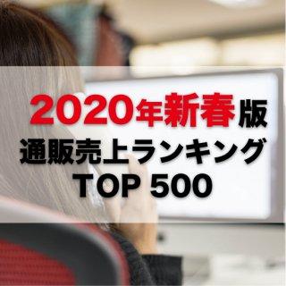 <img class='new_mark_img1' src='https://img.shop-pro.jp/img/new/icons1.gif' style='border:none;display:inline;margin:0px;padding:0px;width:auto;' />【2020年1月調査】通販売上高ランキングTOP500(データ販売)