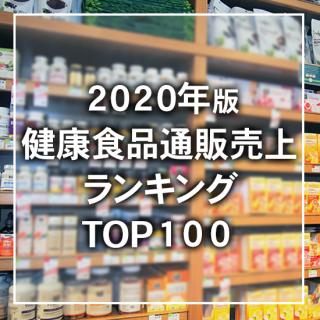 <img class='new_mark_img1' src='https://img.shop-pro.jp/img/new/icons1.gif' style='border:none;display:inline;margin:0px;padding:0px;width:auto;' />【2020年3月調査】健康食品通販売上高ランキングTOP100(データ販売)