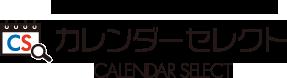 オリジナル名入れカレンダー専門店 カレンダーセレクト