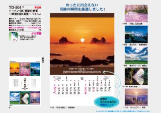 トーハン・DX 奇跡の絶景〜開運を招く風景〜 フイルム