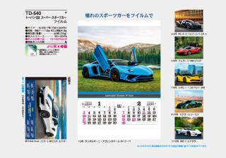 トーハン・DX スーパー・スポーツカー フイルム