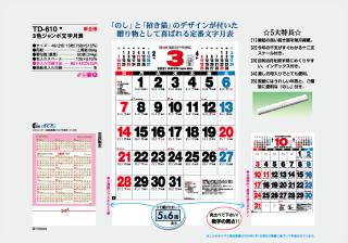 3色ジャンボ文字月表