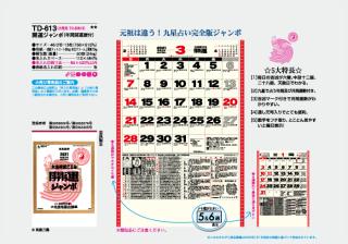 開運ジャンボ(年間開運暦付)