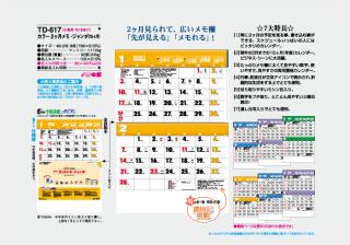 カラー2ヶ月メモ・ジャンボ(15ヶ月)
