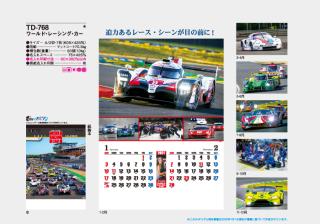 ワールド・レーシング・カー