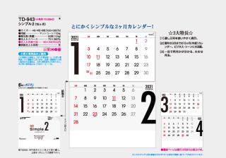 シンプル2(15ヶ月)
