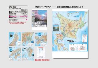 ニューロードマップ 簡易視力表付