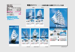 世界の帆船