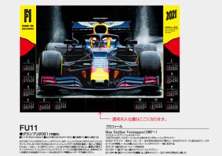 グランプリ2021(不織布)