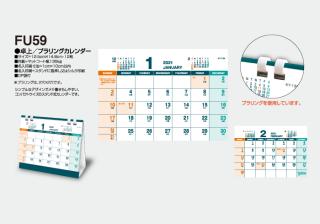 卓上/プラリングカレンダー