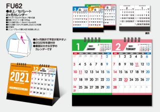 卓上/セパレート2ヶ月カレンダー