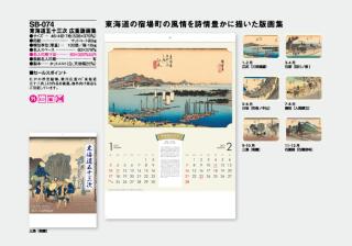 東海道五十三次 広重版画集