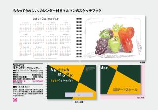 スケッチブックカレンダー