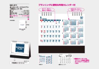 卓上カレンダー ビジネスプラン(年間カレンダー付)