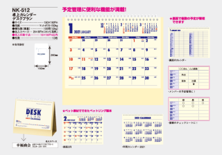 卓上カレンダー デスクプラン