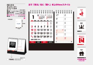 卓上カレンダー セパレート文字
