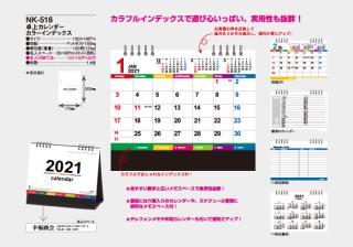 卓上カレンダー カラーインデックス