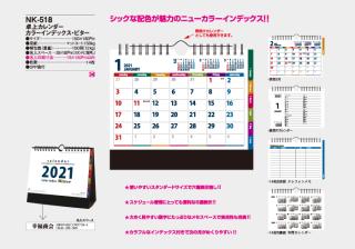 卓上カレンダー カラーインデックス・ビター
