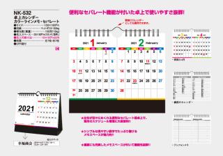 卓上カレンダー カラーラインメモ・セパレート