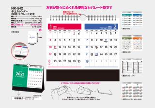 卓上カレンダー 2か月・セパレート文字