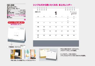 卓上カレンダー Doシンプル グレー