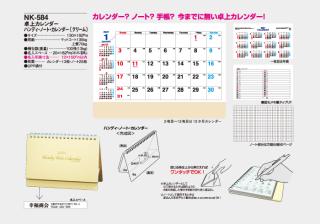 卓上カレンダー ハンディ・ノート・カレンダー(クリーム)