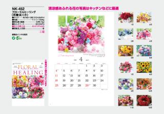 フローラルヒーリング(花療法)(小)
