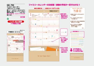ファミリーカレンダー(ポケット・シール付)