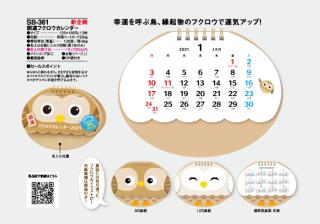 開運フクロウカレンダー