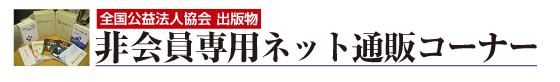 全国公益法人協会出版物 非会員専用ネット通販コーナー