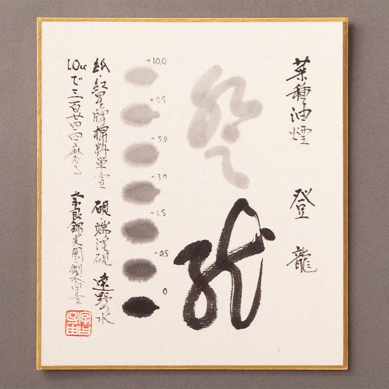 定番の墨3種セット 麻・光輝・登龍