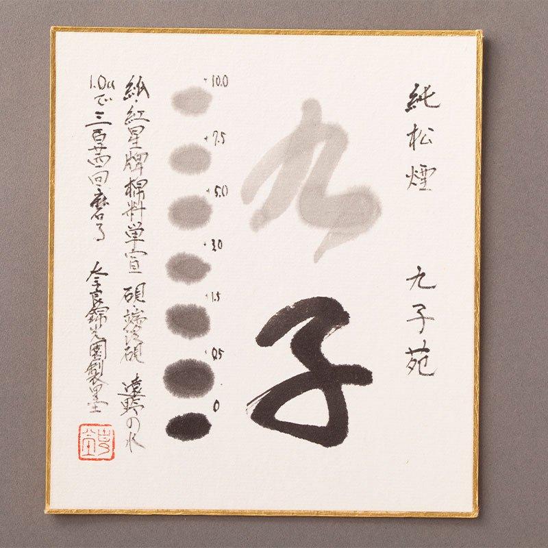おすすめ3種� 松煙墨のセット(鳥金・天昇竜・九子苑)